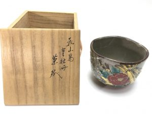 【茶碗】永楽善五郎「寒牡丹茶碗」を買取致しました。