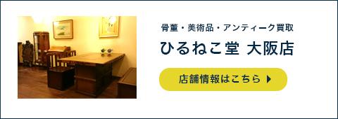 ひるねこ堂 大阪店