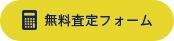 関西 大阪 尼崎での骨董品・美術品の無料査定