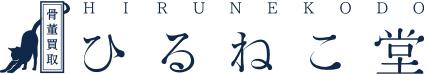 関西 大阪 尼崎での骨董品・美術品の高価買取 ひるねこ堂