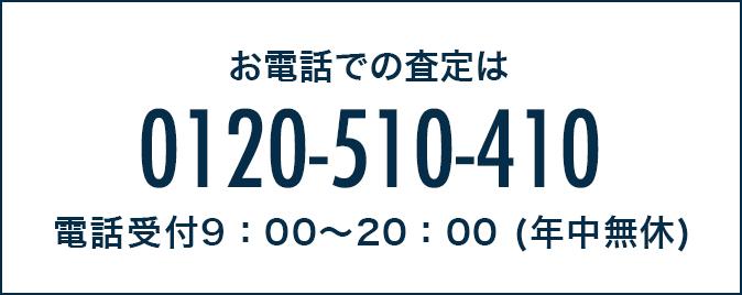 お電話での査定は