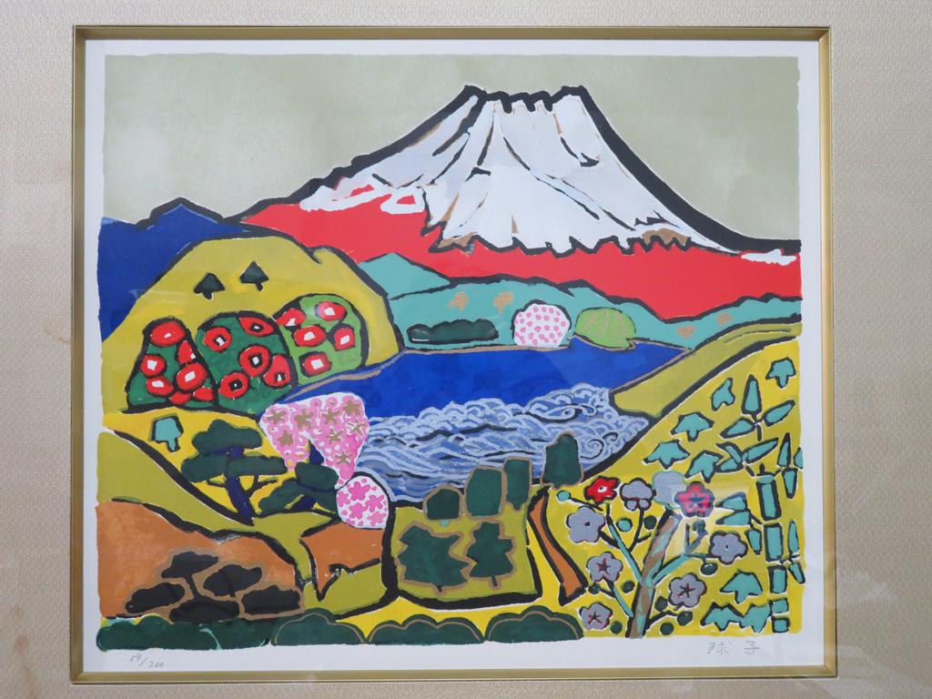 片岡球子 版画「めでたき富士」