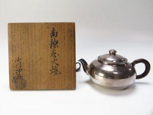 【銀製 煎茶道具】中川浄益「南鐐急須(急火焼)」を買取り致しました。