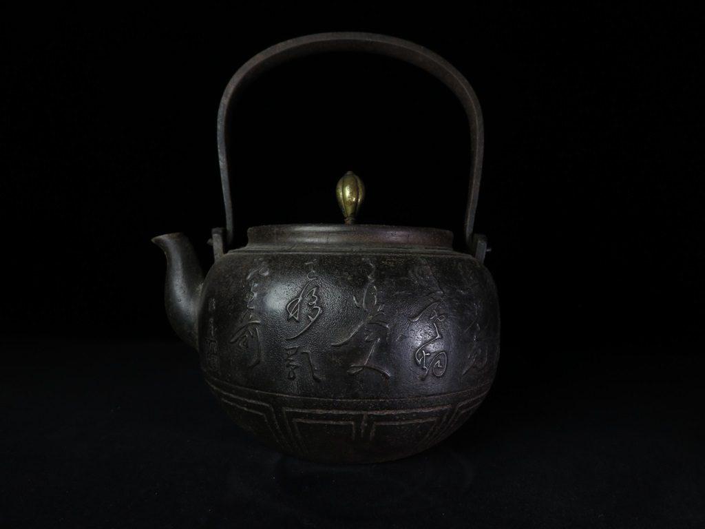 【鉄瓶、作家物】大國寿郎「梅木漢詩文鉄瓶」を買取り致しました。