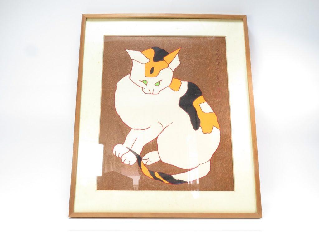 【版画・木版】熊谷守一 「猫」を買取り致しました。