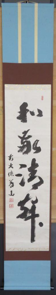 【掛軸】 大徳寺高桐院 上田義山 筆 一行書を買取り致しました。