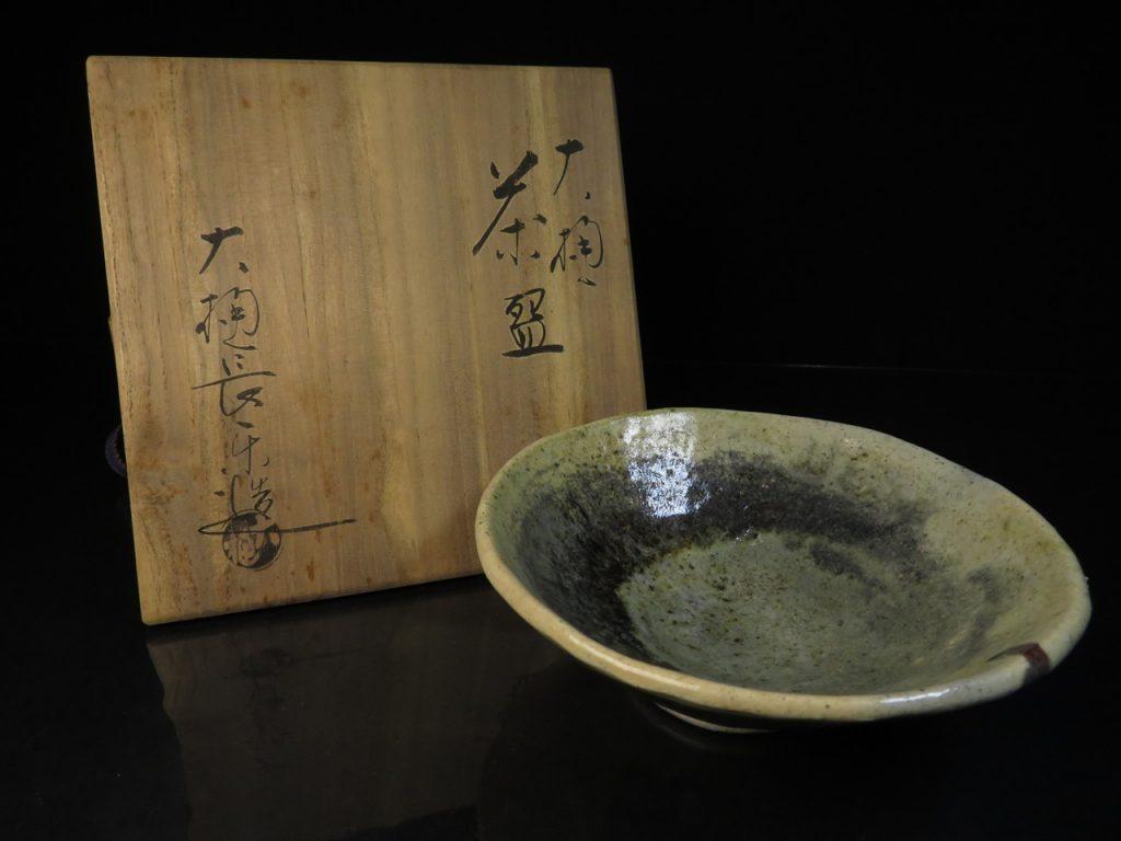 大樋長左衛門 造 鉄釉の平茶碗