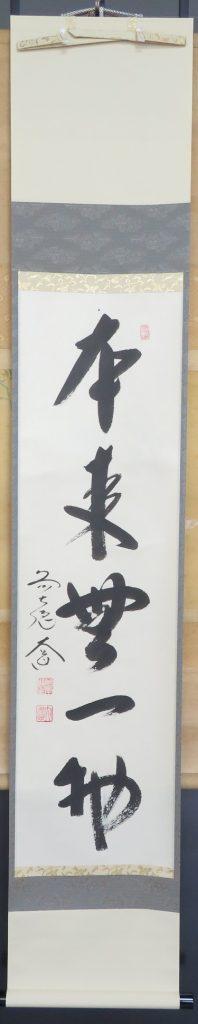 【掛軸】書画 西垣大道 一行書を買取り致しました。