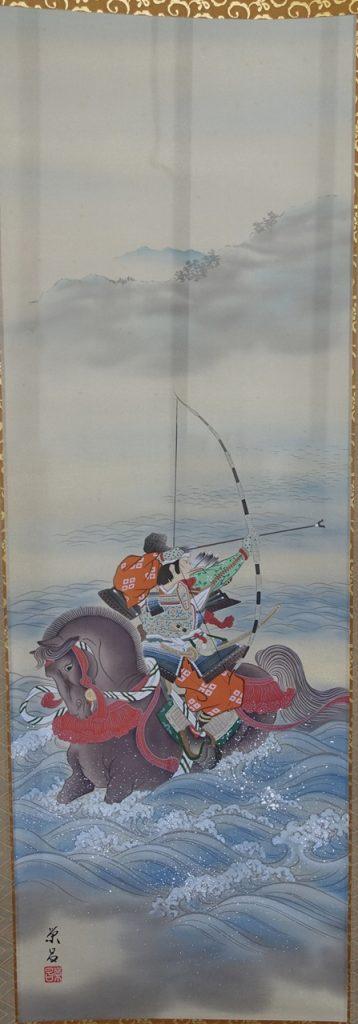 【掛軸】斎藤栄昌「耶須之与一」を買取致しました。