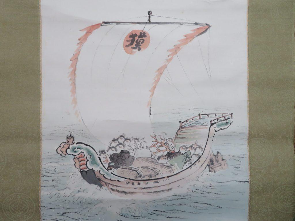 【掛軸】荒川静渕「寶船」を買取り致しました。