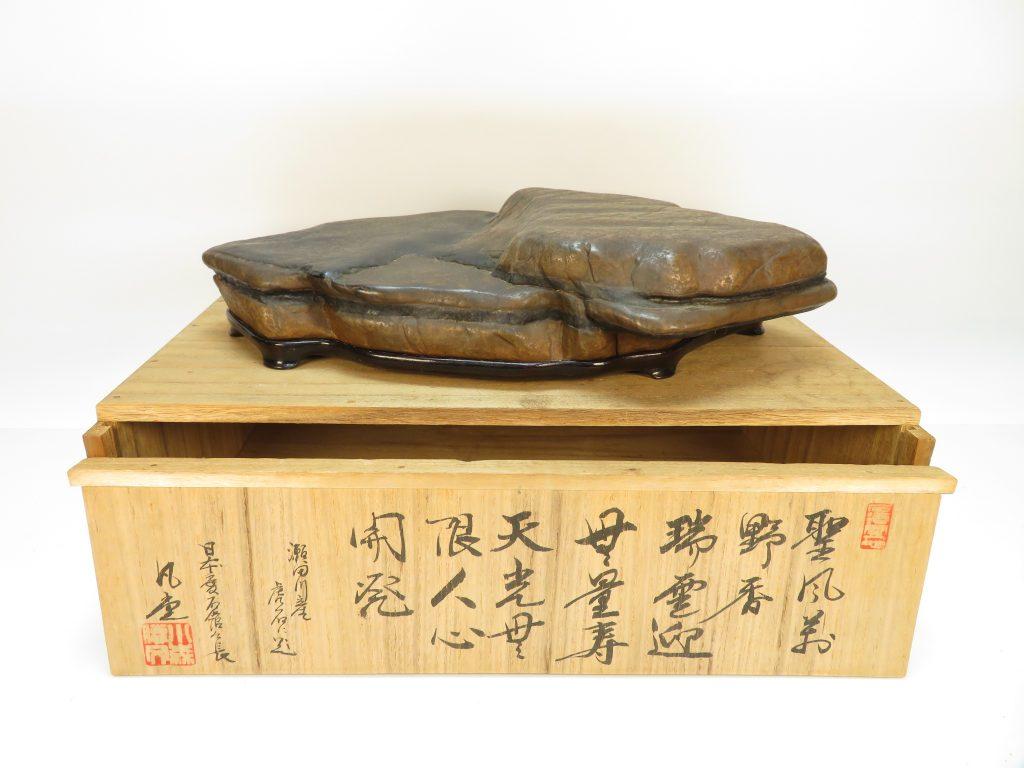 【水石・鑑賞石】小森勝文 「瀬田川虎石」を買取致しました。