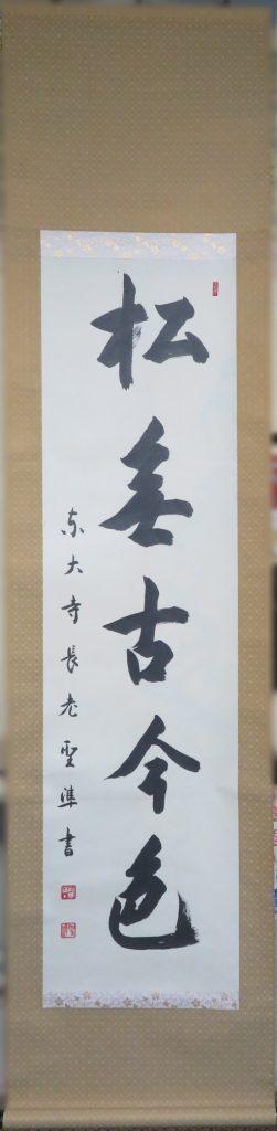 【掛軸】 東大寺 橋本聖準/上野澄園 筆  一行書「松無古今色」を買取り致しました。