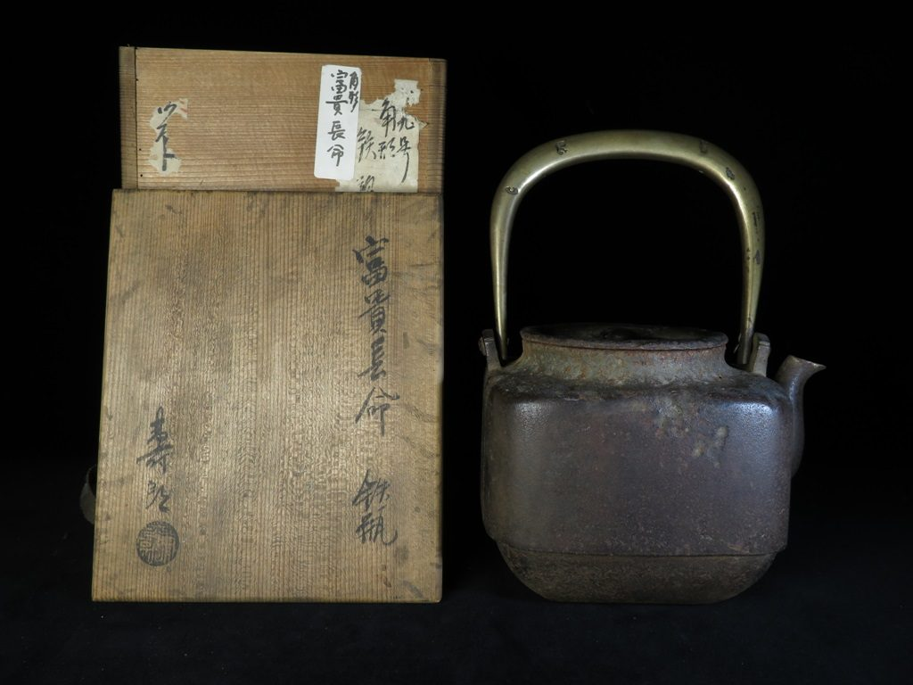 【鉄瓶、作家物】大國寿郎 「長命富貴鉄瓶」を買取り致しました。