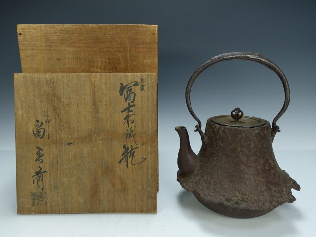 【鉄瓶、作家物】畠春斎「尾垂冨士形鉄瓶」を買取り致しました。