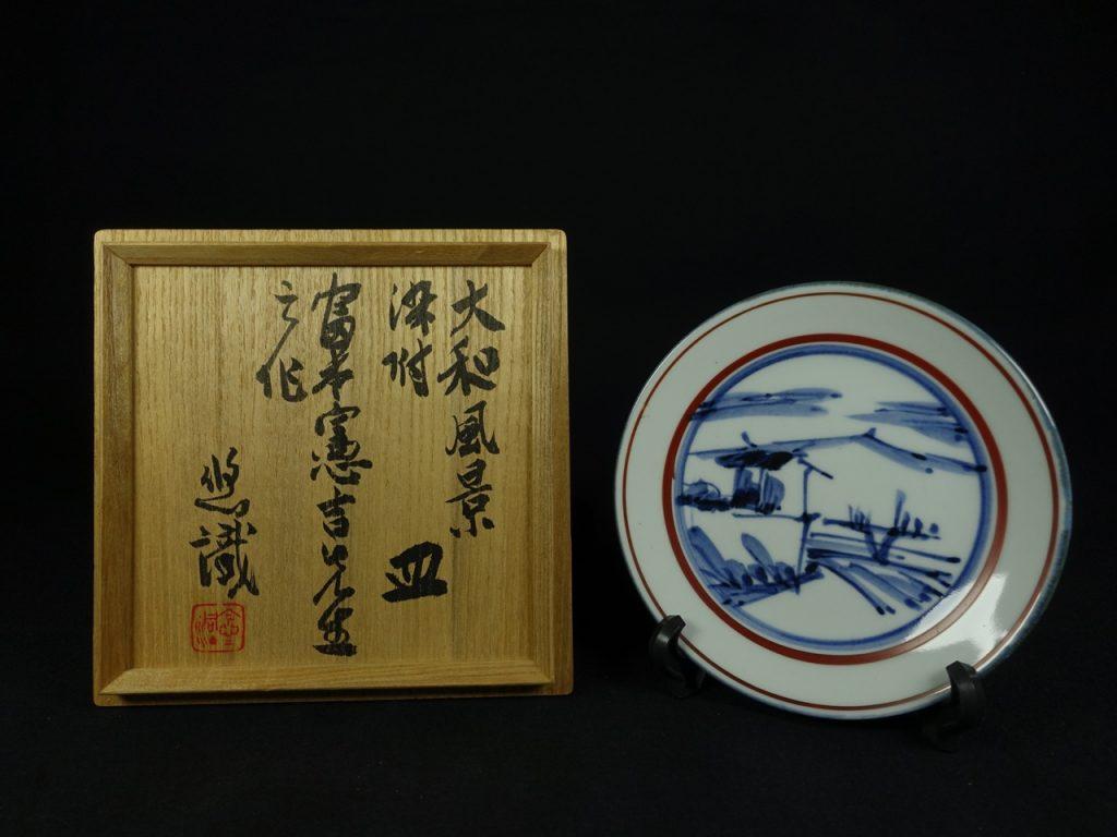 富本憲吉 「大和風景染付 皿」(近藤悠三 識箱)