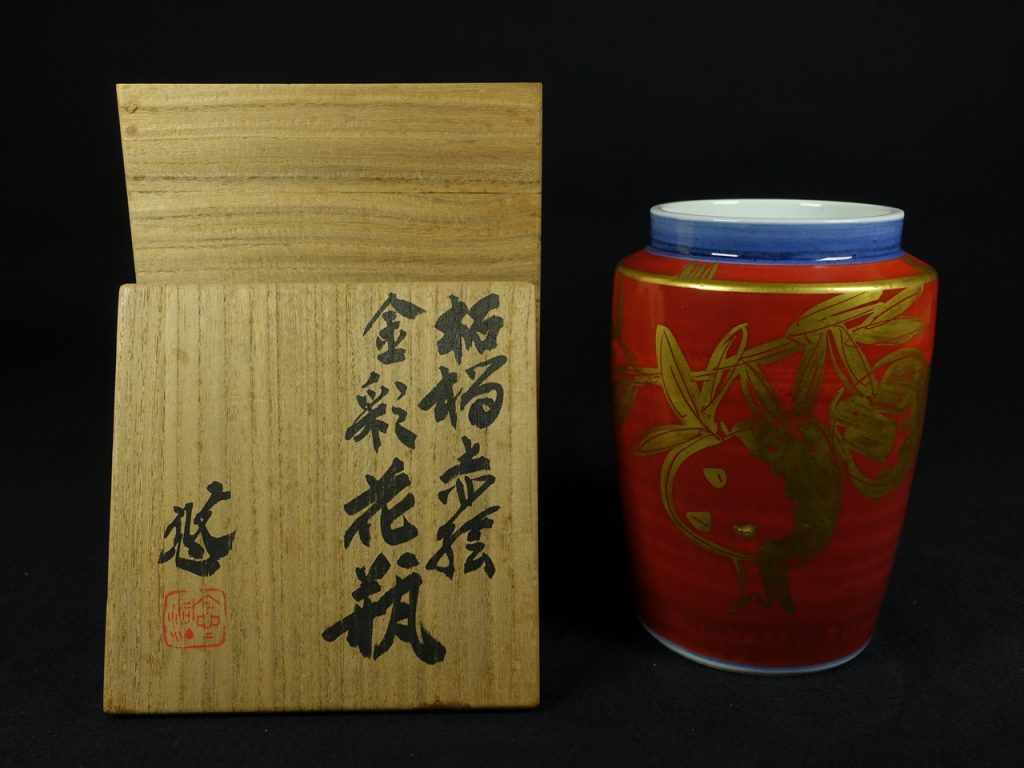 近藤悠三「柘榴赤絵金彩花瓶」
