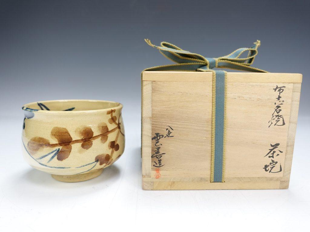 八世 雲善 「布志名焼茶碗」