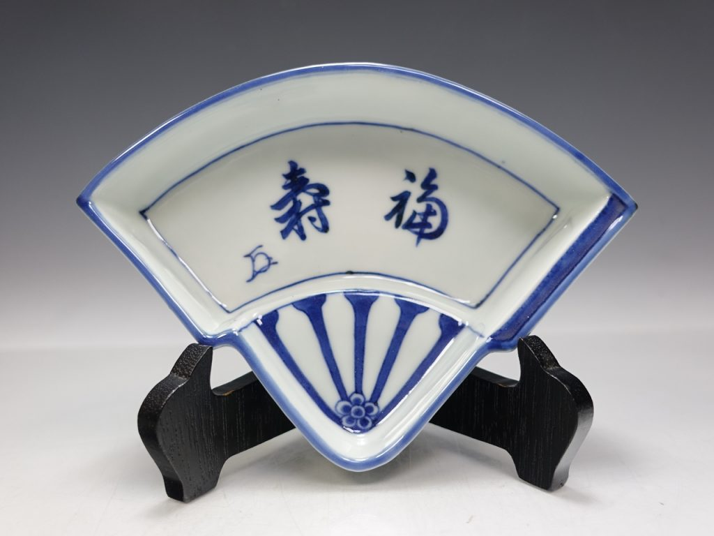 【作家物(磁器)】永楽善五郎(十六代 即全)「染付扇形向付5客」を買取致しました。