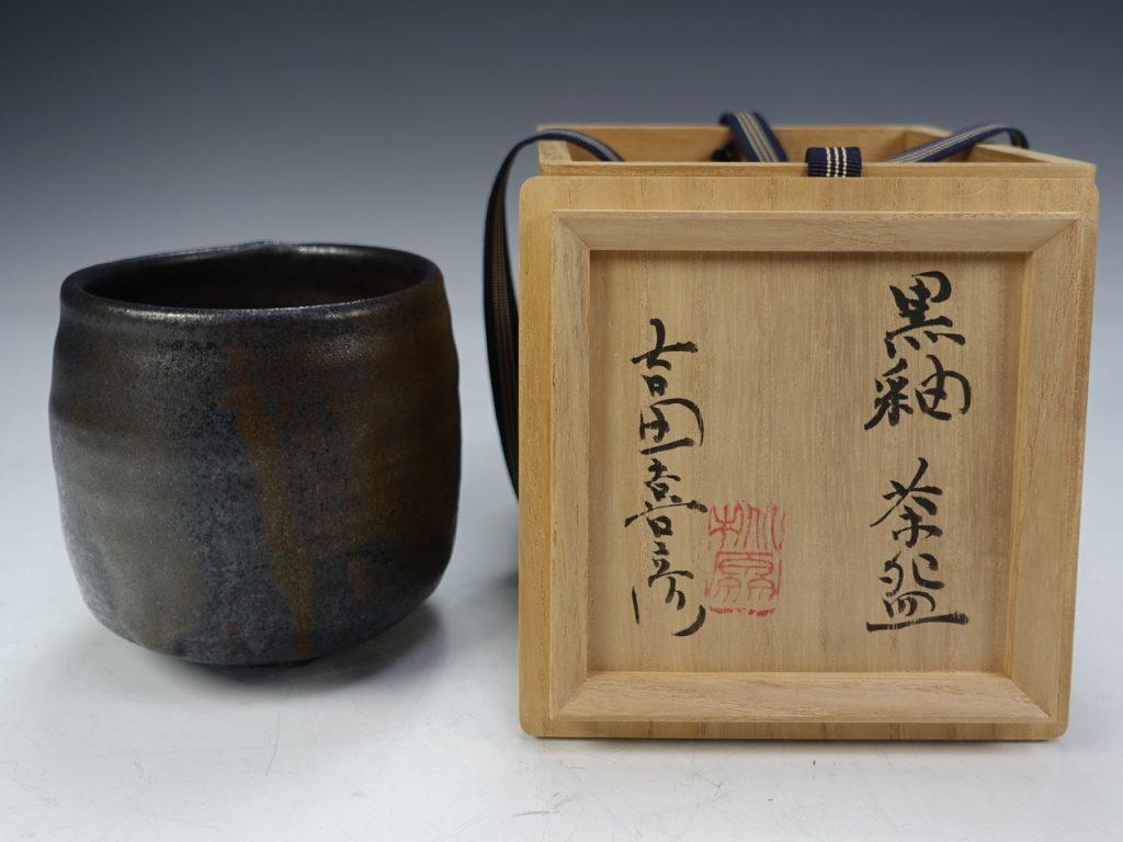吉田喜彦 「黒釉茶盌」