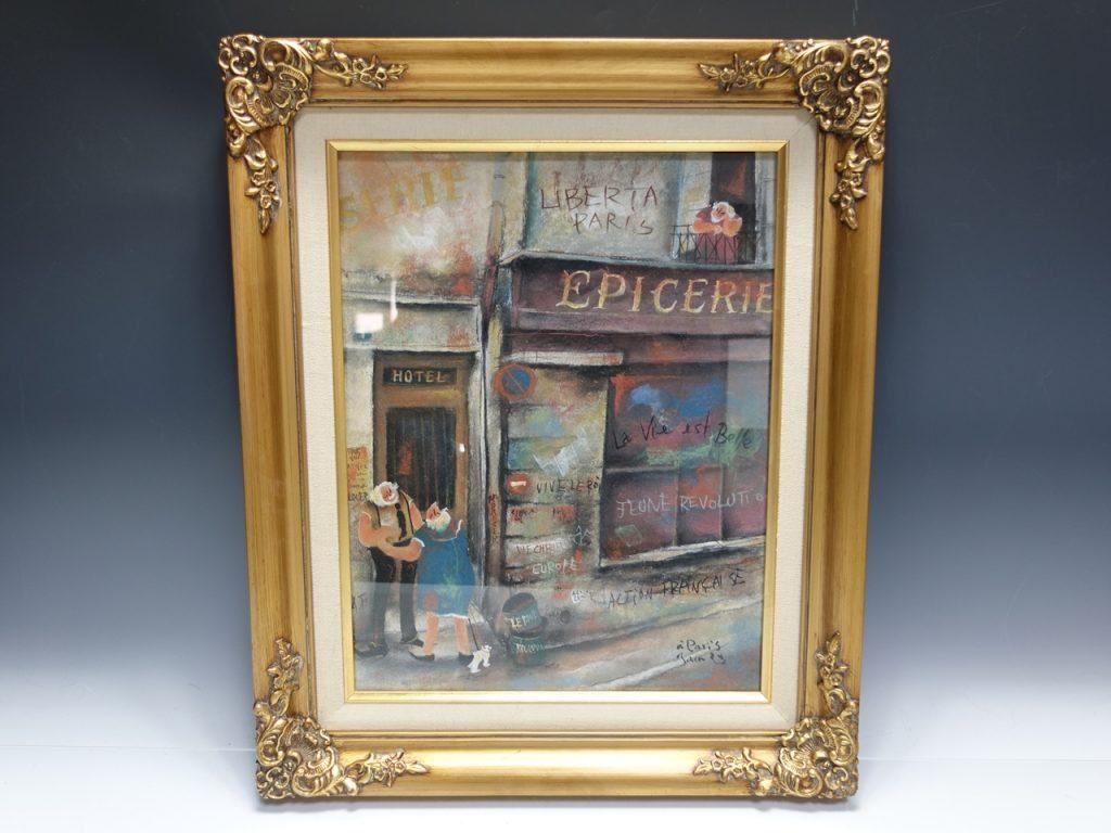 【版画 その他技法】谷本ためひろ パステル画(6号)「パリの下町好日を買取り致しました。」