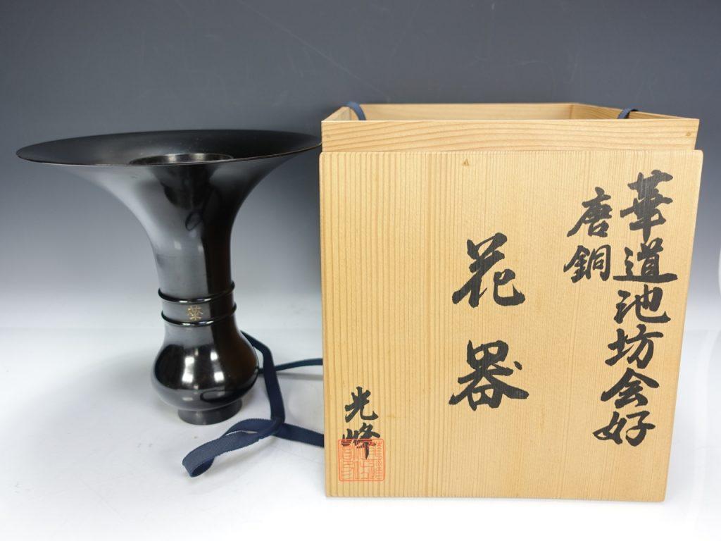 【茶道具 その他】光峰 華道池坊会好唐銅を買取り致しました。