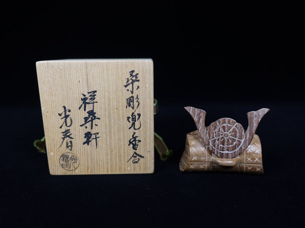 【香合】祥桑軒 川本光春 「桑彫兜香合」を買取り致しました。