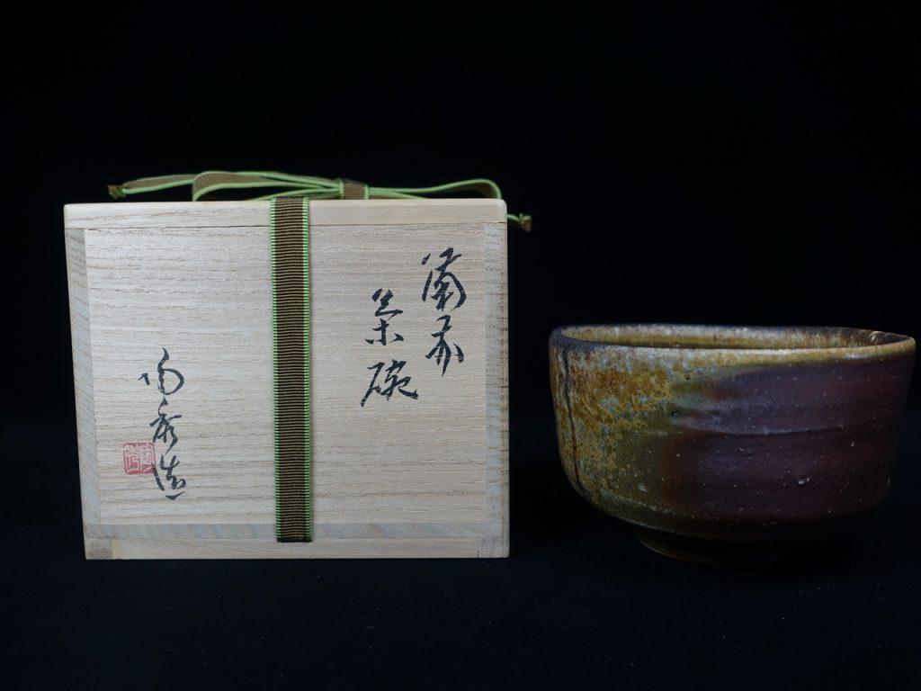 山本陶秀 「備前茶碗」