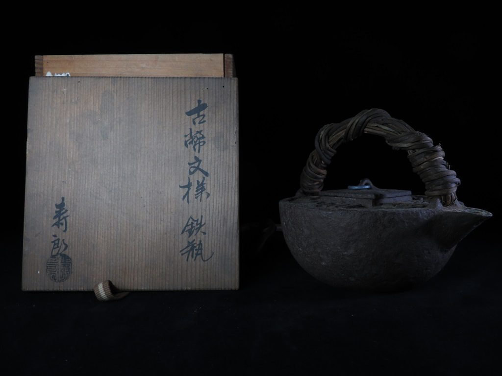 【鉄瓶、作家物】大國寿郎 造 「籐提手古幣文様鉄瓶 」を買取り致しました。