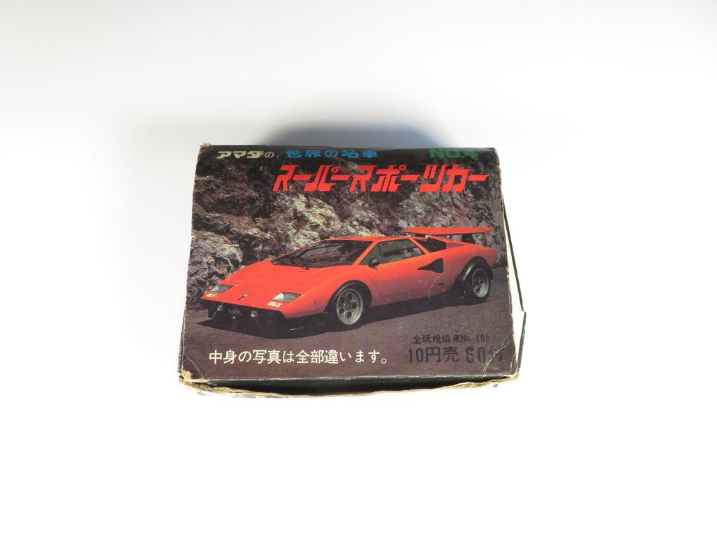 【玩具、その他】「スーパーカー カード」を買取り致しました。