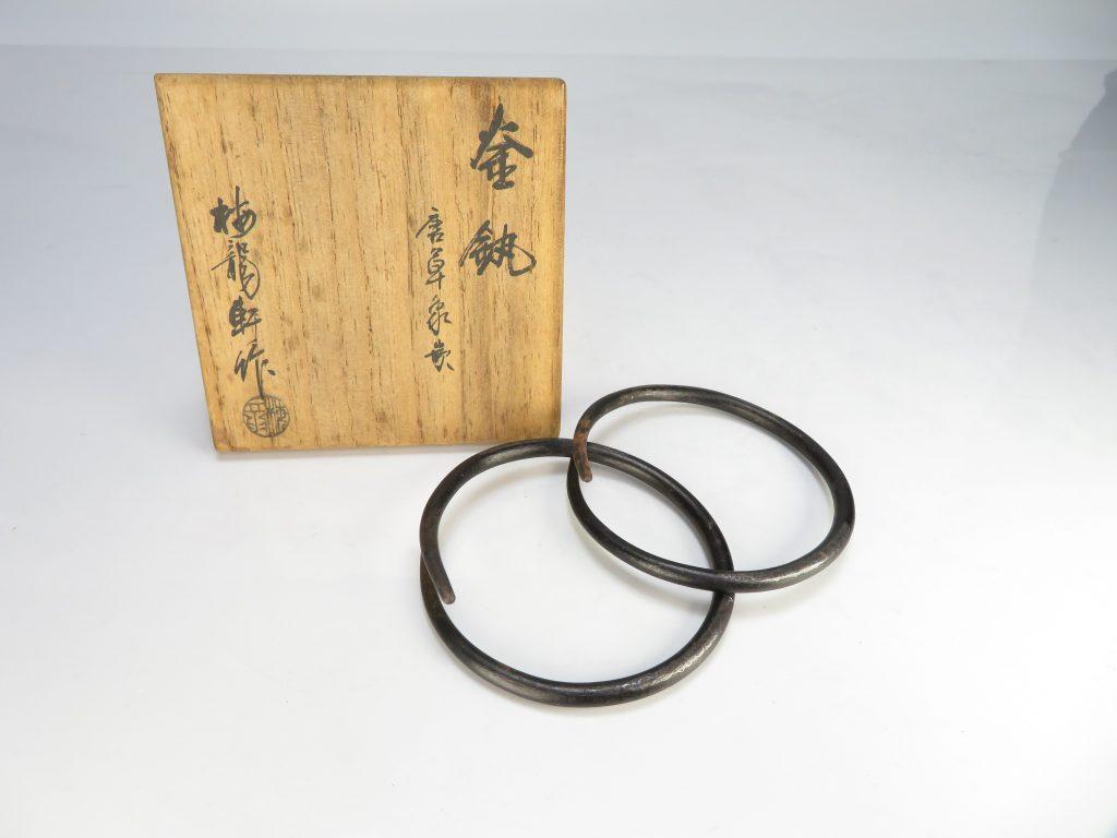 【茶道具 その他】梅龍軒 「唐草象嵌釜鐶」を買取り致しました。
