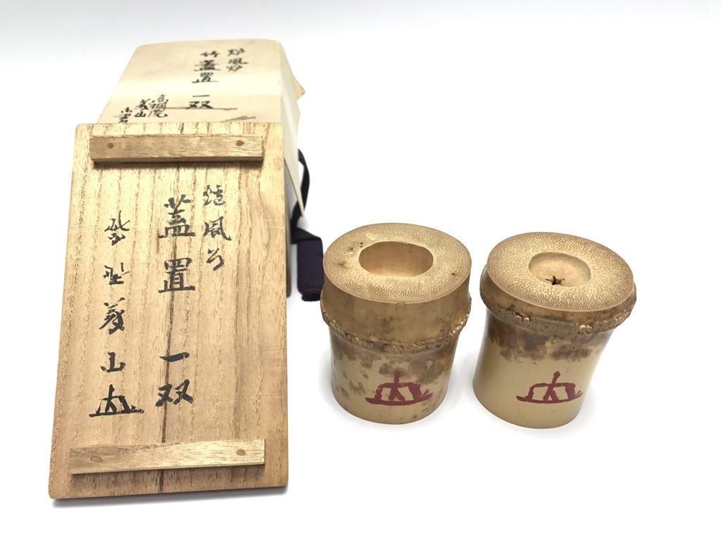【蓋置】上田義山 赤書付「竹蓋置 一双 」を買取り致しました。