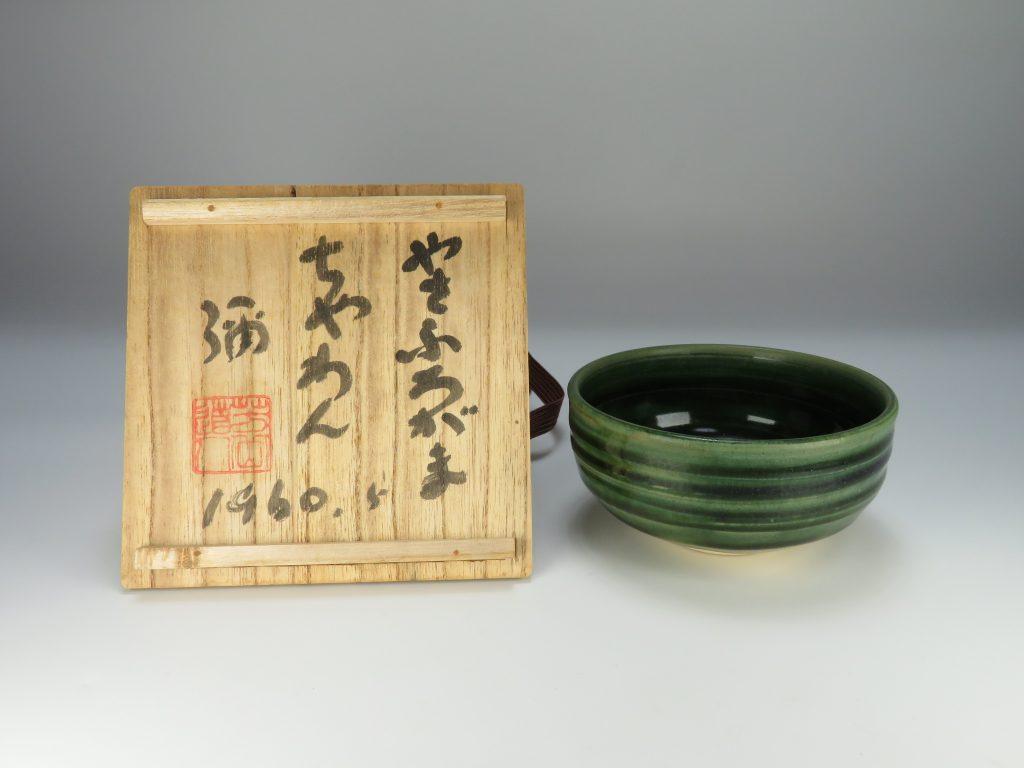 朝日山款 「織部釉茶碗」