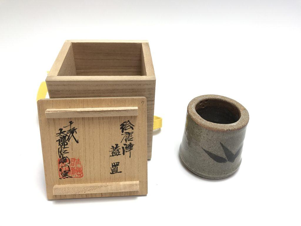 【蓋置】十三代 中里太郎右衛門窯 「絵唐津 蓋置」を買取り致しました。