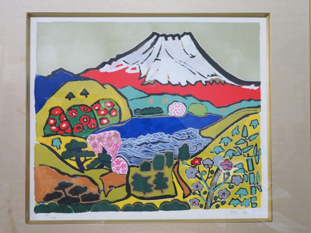 片岡球子「めでたき富士」