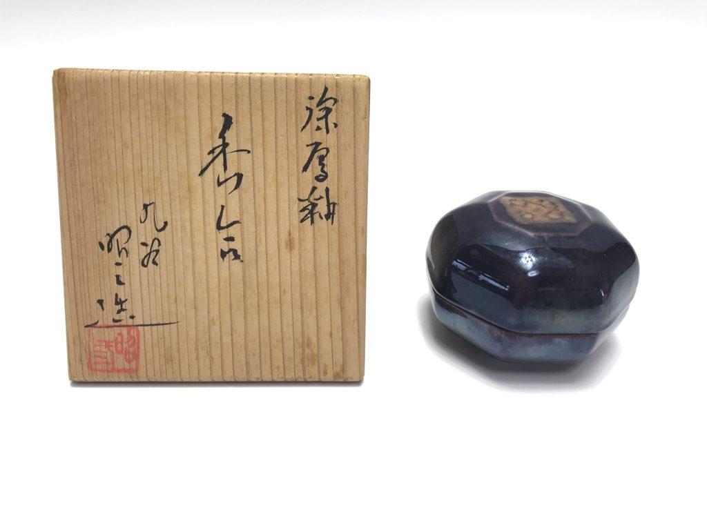 【香合】九谷昭三(森澤昭三) 「深厚釉香合」を買取り致しました。