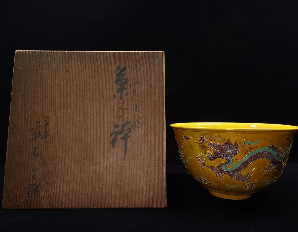 【作家物 磁器】二代 赤沢露石 『黄交趾鳳龍菓子鉢』を買取り致しました。