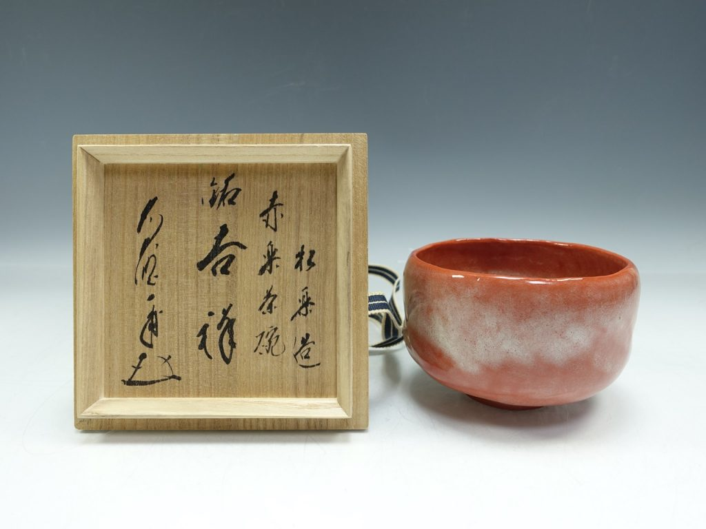 【陶磁器・作家物】川崎和楽 「大徳寺書付赤楽茶碗」を買取致しました。