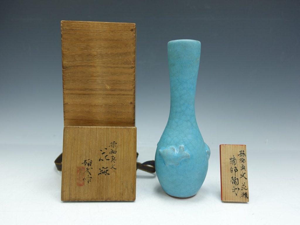 【茶道具・花入】楠部彌弌 造 碌釉魚文花瓶を買取致しました。
