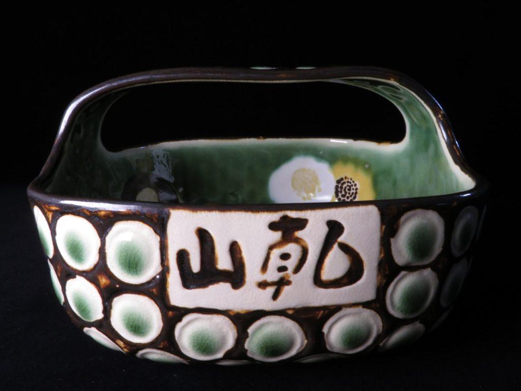 【菓子鉢】平安白川  乾山風手付菓子鉢を買取り致しました。