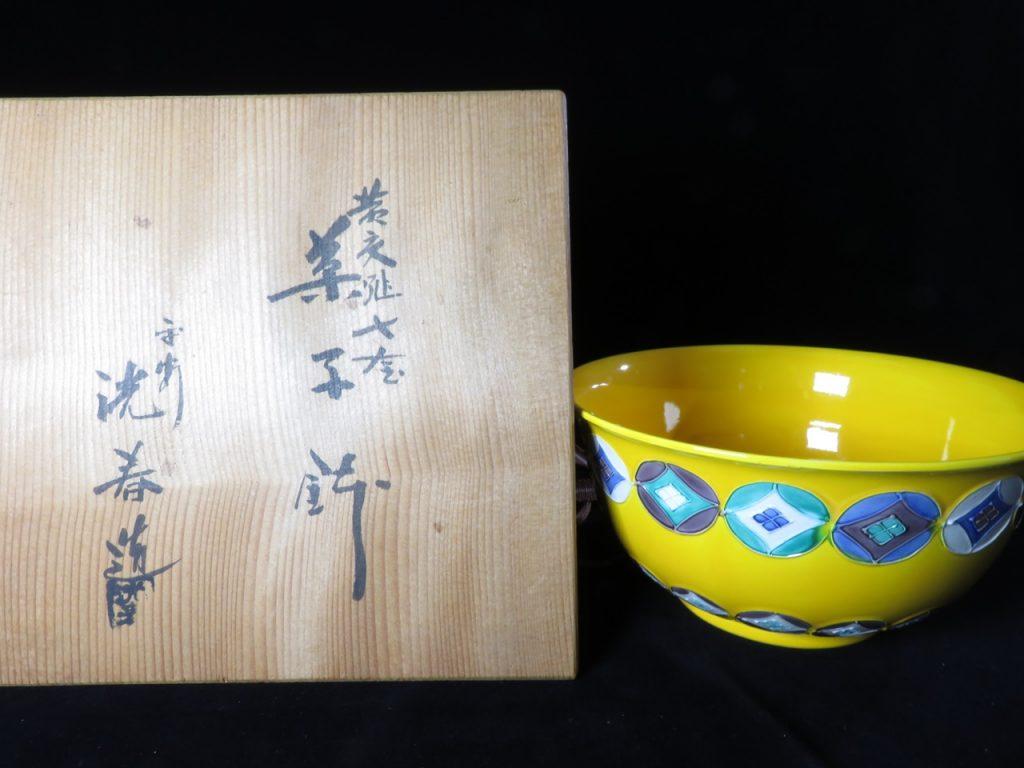 【菓子鉢】高島洸春 黄交跡七宝紋茶子鉢を買取り致しました。