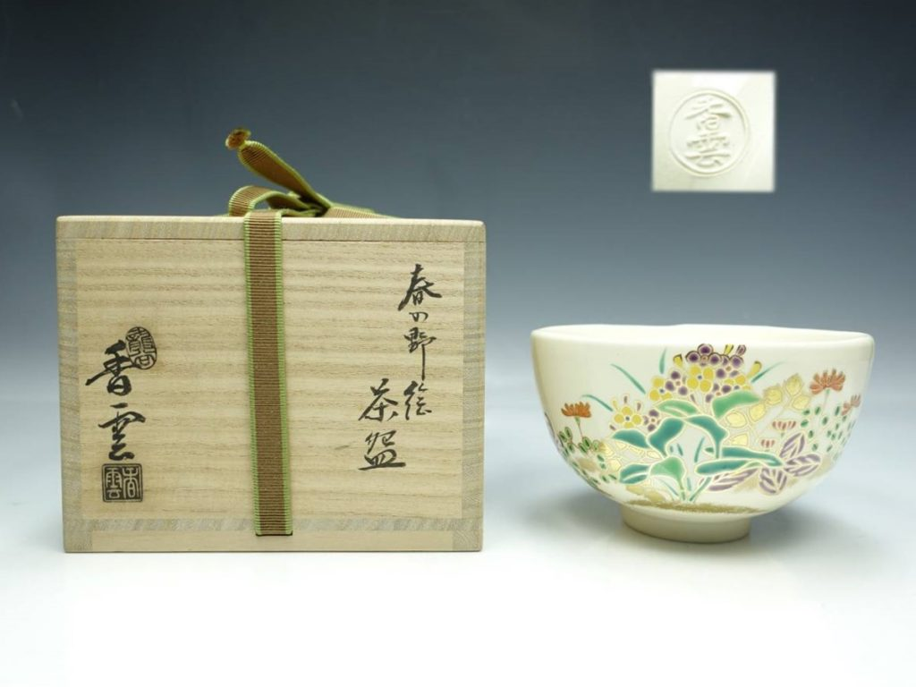 【陶磁器】宮川香雲「春の野絵茶碗」を買取致しました。