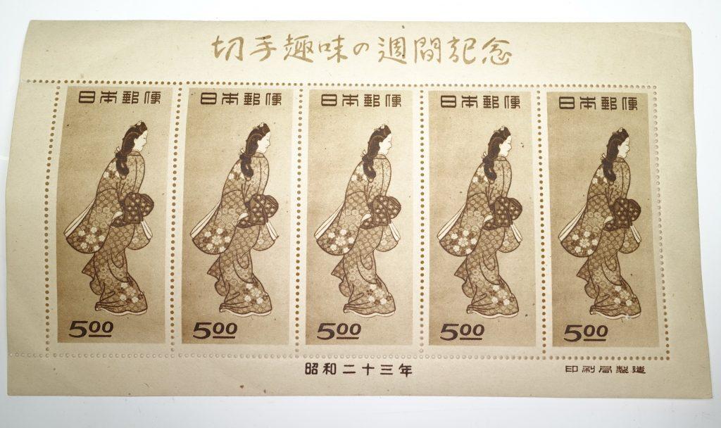 【切手】 見返り美人・郵便切手を知る展覧会記念などを買取致しました。