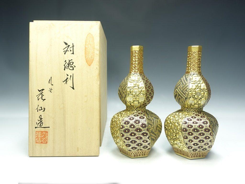 【作家物 磁器】作田花仙   本金盛割九谷焼徳利を買取り致しました。