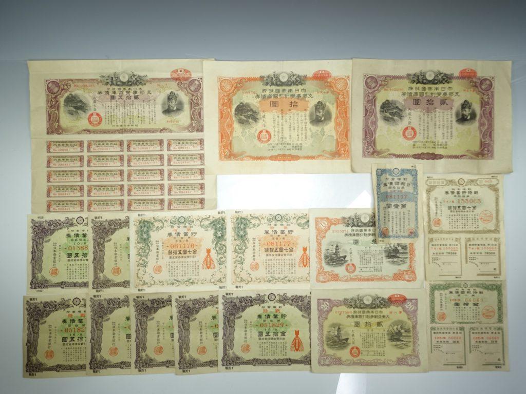 【古銭・その他】古紙幣 債券 戦時貯蓄債券 (大蔵大臣 郵便局)などを買取致しました。