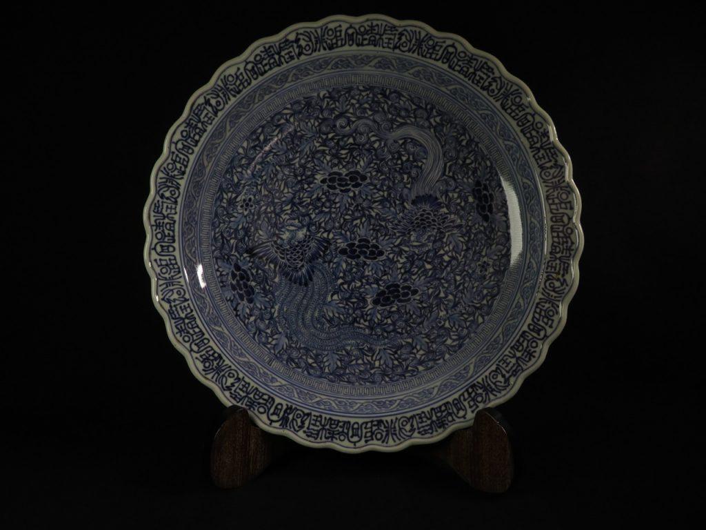 【中国磁器】大明成化年製 青花鳳凰文大皿を買取り致しました。