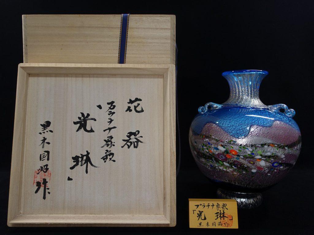 【硝子・切子】黒木国昭  プラチナ象嵌花瓶 「光琳」を買取り致しました。