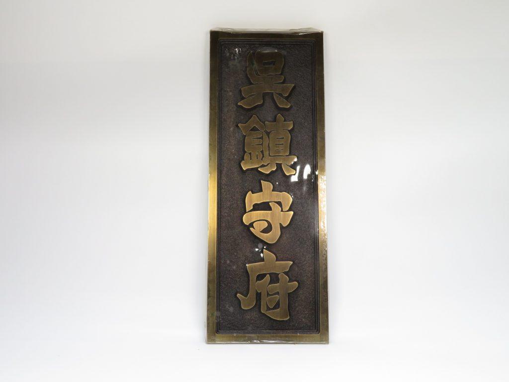 【骨董品】金属表札「呉鎮守府」を買取致しました。