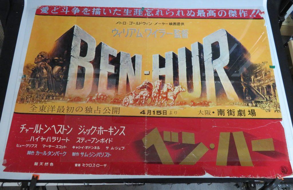 【昭和レトロ・その他】映画 宣伝ポスター「ベン・ハー」を買取致しました。