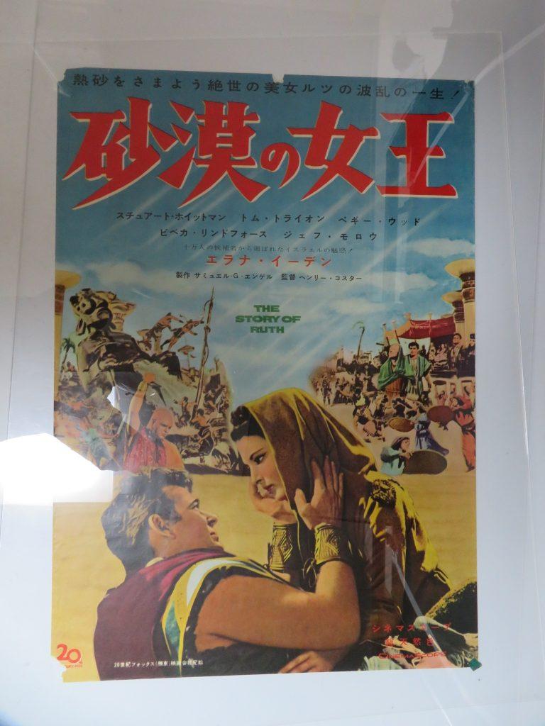 【昭和レトロ・その他】映画 宣伝用ポスター「砂漠の女王」を買取致しました。