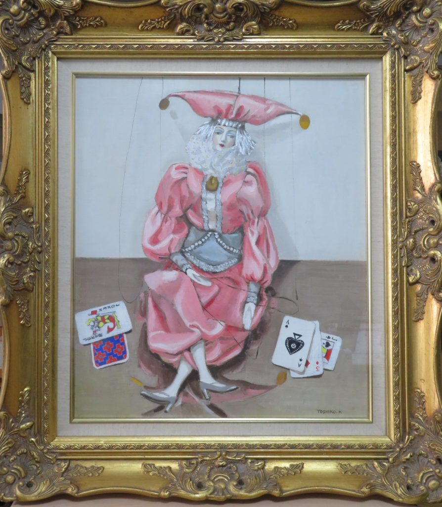 【油彩画(日本)】川上俊子 「道化師」を買取り致しました。